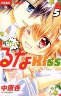 恋して!るなKISS 5