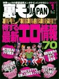 裏モノJAPAN2017年1月号★特集★裏モノ編集部厳選!!得する最新エロ情報70