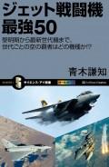 【期間限定特別価格】ジェット戦闘機 最強50