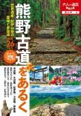 熊野古道をあるく(2022年版)