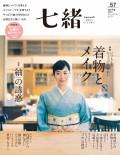七緒 2019 春号vol.57