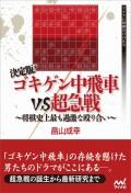 決定版!ゴキゲン中飛車VS超急戦 〜将棋史上最も過激な殴り合い〜