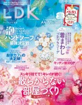 LDK (エル・ディー・ケー) 2020年 4月号