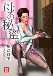 母の秘蜜 8