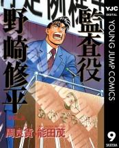 監査役 野崎修平 9