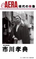 現代の肖像 市川孝典 現代美術家