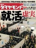 週刊ダイヤモンド 11年2月12日号