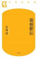 【期間限定価格】箱根駅伝