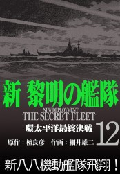 新黎明の艦隊(12) 環太平洋最終決戦 ―黎明の艦隊コミック版―