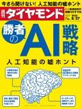 週刊ダイヤモンド 16年8月27日号