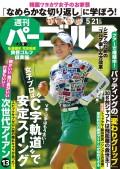 週刊パーゴルフ 2019/5/21号