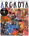 月刊アルカディア No.151 2012年12月号