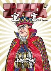 ゴーマニズム宣言 2nd Season 第2巻