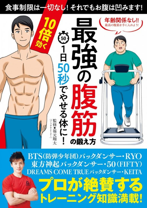 1日50秒でやせる体に! 10倍効く 最強の腹筋の鍛え方