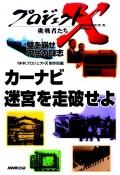 「カーナビ」〜迷宮を走破せよ プロジェクトX