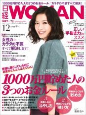 日経ウーマン2014年12月号