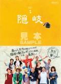 島旅 09 隠岐【見本】