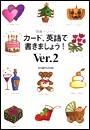 西森マリーのカード、英語で書きましょう!