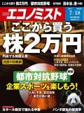 週刊エコノミスト2017年7/18号