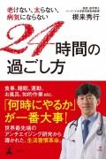 【期間限定価格】老けない、太らない、病気にならない 24時間の過ごし方