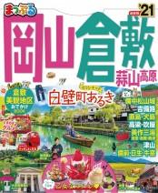 まっぷる 岡山・倉敷 蒜山高原'21