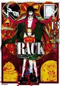 RACK―13係の残酷器械― 13