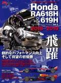 F1速報特別編集 Honda RA618H ─Honda Racing Addict Vol.3 2018-2019─