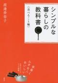 【期間限定価格】シンプルな暮らしの教科書 《食べること編》