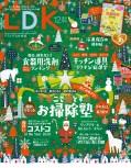 LDK (エル・ディー・ケー) 2020年 12月号
