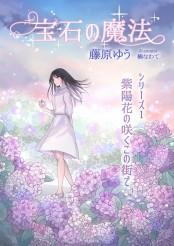 宝石の魔法シリーズ 1 紫陽花の咲くこの街で