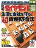 週刊ダイヤモンド 02年11月23日号