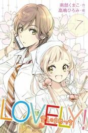 LOVELY!〜愛しのまめっち 7巻<あたしのカノジョに近づくな!!>