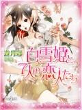 白雪姫と7人の恋人たち 第2話 青い眼のイケメン・マネージャー