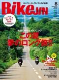 BikeJIN/培倶人 2014年8月号 Vol.138