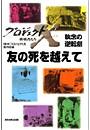 「友の死を越えて」〜青函トンネル・24年の大工事 プロジェクトX