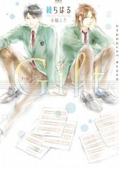 Gift【イラストあり・電子書籍限定SS付き】