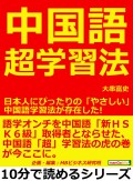 中国語超学習法。日本人にぴったりの「やさしい」中国語学習法が存在した!