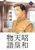 昭和天皇物語 8