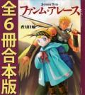 【期間限定価格】ファンム・アレース 全6冊合本版