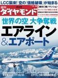 週刊ダイヤモンド 11年11月19日号
