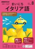 NHKラジオ まいにちイタリア語 2019年8月号