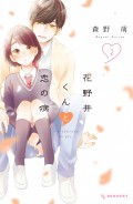 花野井くんと恋の病(2)