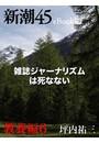 雑誌ジャーナリズムは死なない―新潮45eBooklet 教養編6