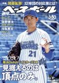 週刊ベースボール 2020年 3/30号