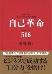 自己革命 バイオナンバー516