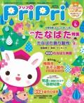 PriPri プリプリ 2017年6月号