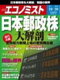 週刊エコノミスト2015年10/20号