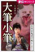 夢幻∞シリーズ 百夜・百鬼夜行帖56 大筆小筆