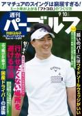週刊パーゴルフ 2019/9/10号