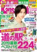 KansaiWalker関西ウォーカー 2019 No.18